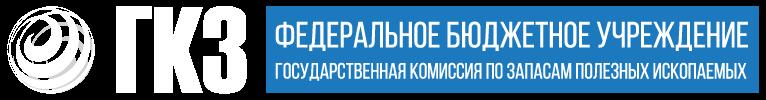 ФБУ «ГКЗ»