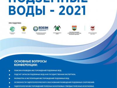 «Подземные воды – 2021» 06-08 октября 2021 года